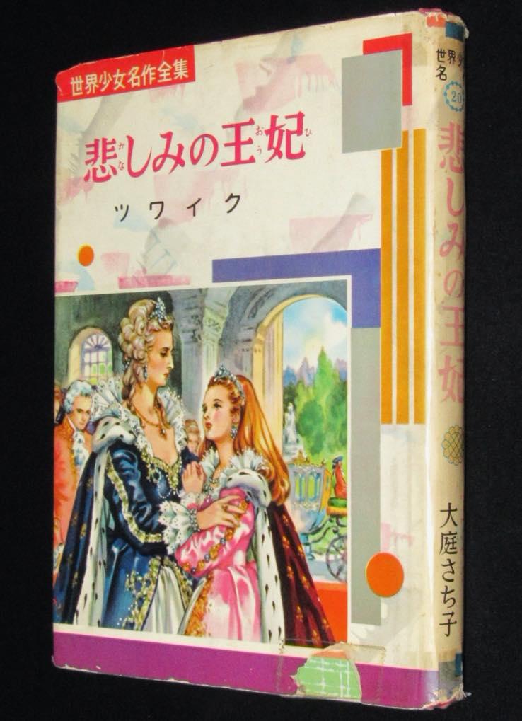 世界少女名作全集20 悲しみの王妃 偕成社 昭和42年 大庭さち子 編著 ...