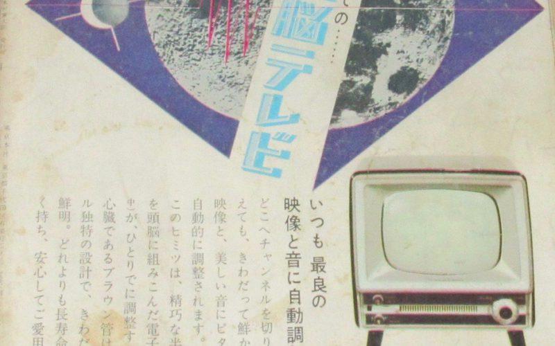 昭和35年 ナショナル広告
