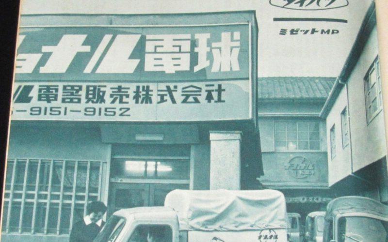 昭和35年 ダイハツミゼット広告