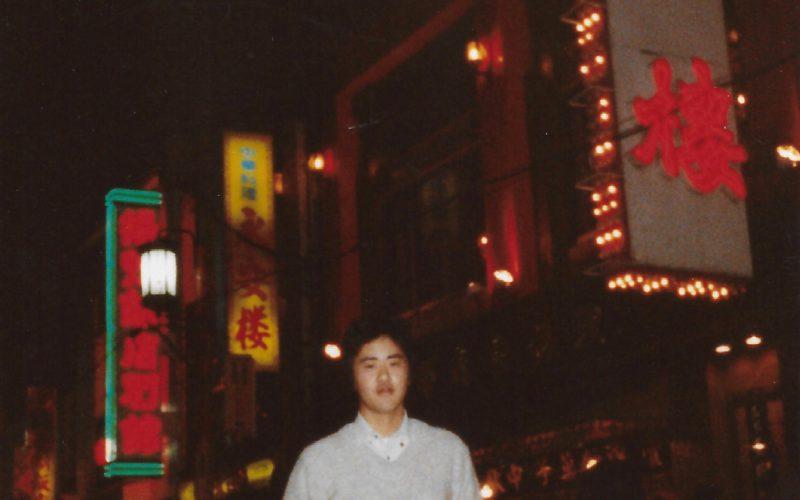 昭和57年 横浜中華街