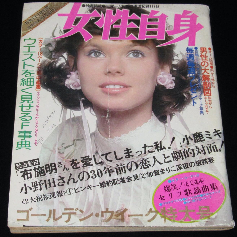 週刊 女性自身 昭和49年5/18号 萩原健一/爆笑!セリフ フォーク歌謡曲 ...