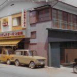 昭和40年代 街の電器屋さん