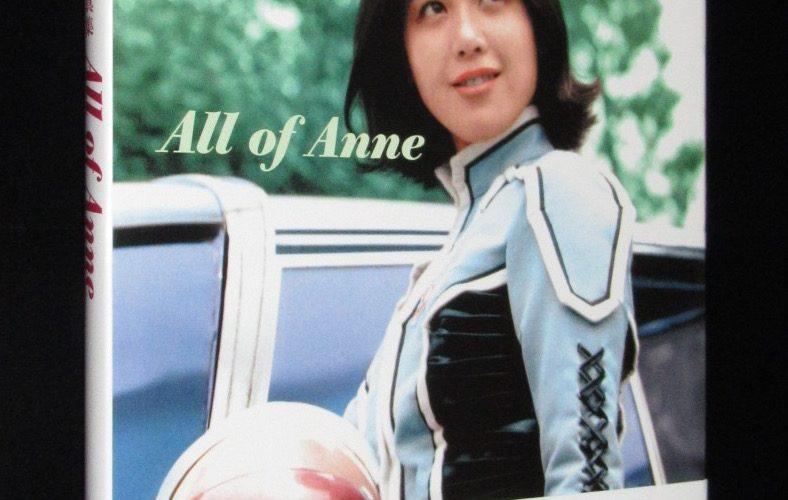 「ひし美ゆり子写真集 All of Anne 2003年」