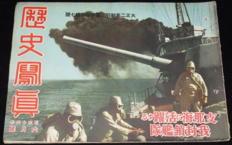 「歴史写真 昭和16年6月號」