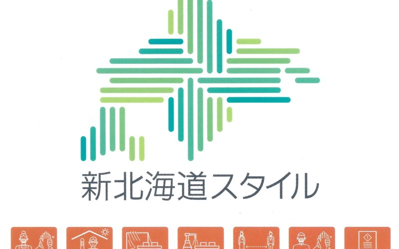 「新北海道スタイル」安心宣言実施中