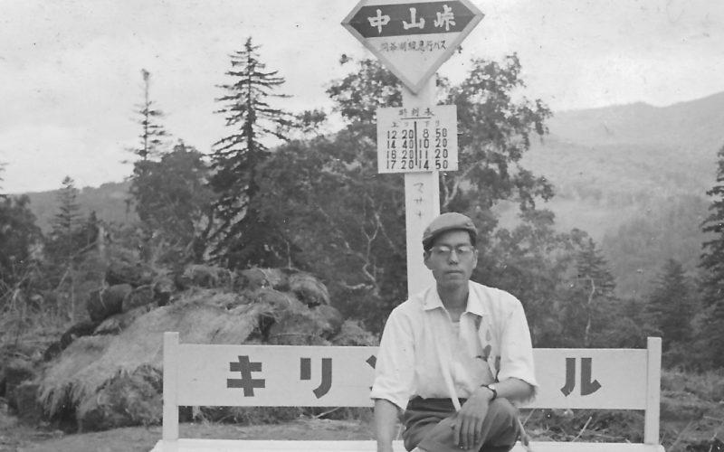 昭和35年 中山峠