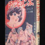 "<span class=""title"">「吉田竜夫 チャンピオン太(7)きんらん社 昭和30年代」</span>"