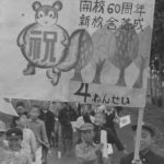 "<span class=""title"">昭和30年頃 羽幌小学校 開校60周年 新校舎落成</span>"