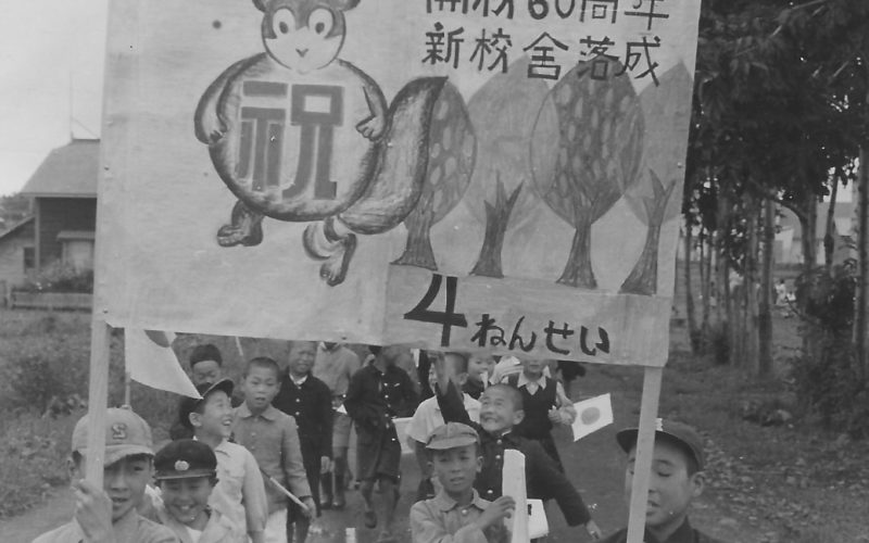 昭和30年頃 羽幌小学校 開校60周年 新校舎落成