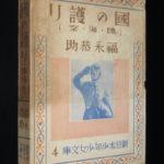 """<span class=""""title"""">「新日本少年少女文庫4 国の護り(陸・海・空)昭和14年」</span>"""