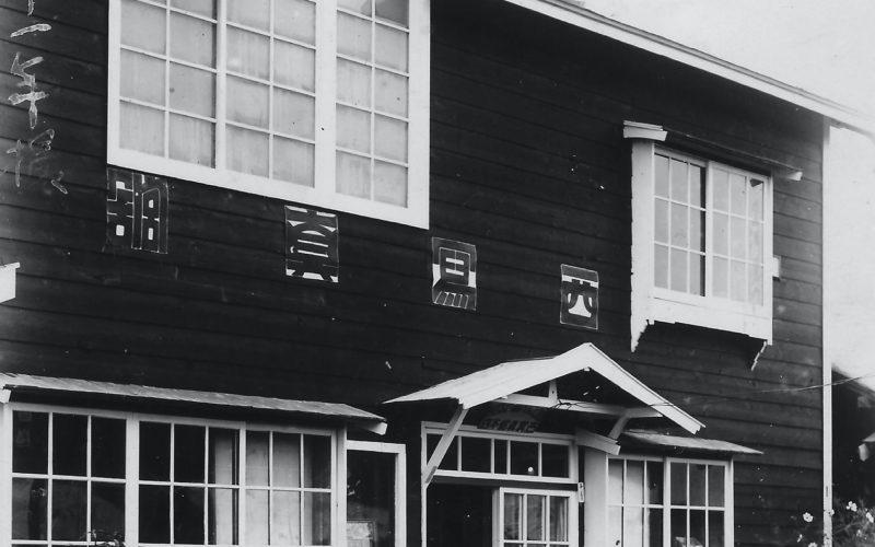 昭和11年 西写真館本店