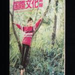 "<span class=""title"">「国際文化画報 1960年3月号」</span>"