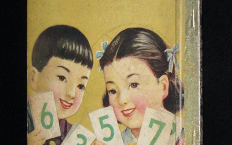 「講談社の二年生文庫 やさしいさんすう 大日本雄弁会講談社 昭和28年」