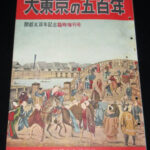 "<span class=""title"">「大東京の五百年 国際文化情報社 昭和31年」</span>"