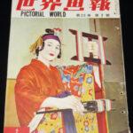 "<span class=""title"">「世界画報 1954年2月号」</span>"