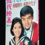 "<span class=""title"">「近代映画 昭和39年12月臨時増刊」</span>"