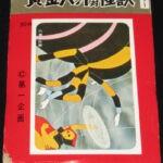 "<span class=""title"">「5円引きブロマイド 黄金バット対怪獣 山勝」</span>"