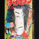 """<span class=""""title"""">「週刊少年チャンピオン 昭和46年1号」</span>"""