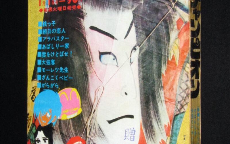 「週刊少年チャンピオン 昭和46年1号」