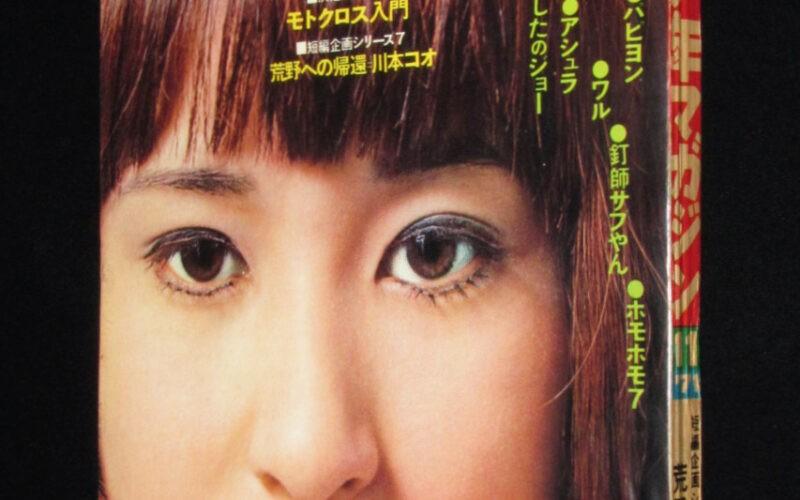 「週刊少年マガジン 昭和46年11号」