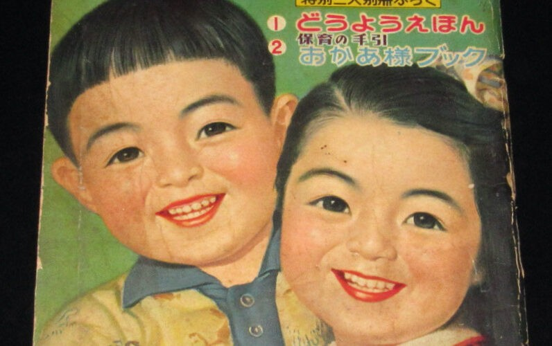 「幼稚園ブック 昭和30年9月号 秀文社」